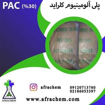 واردات /فروش پلی آلومینیوم کلراید