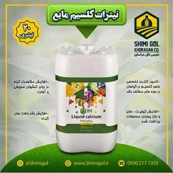 نیترات کلسیم مایع ویژه کارخانجات