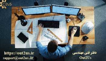 استخدام در دفتر فنی مهندسی OUT2US از راه دور