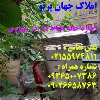 رهن و اجاره آپارتمان 75 متری در شهرری