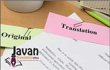 مترجمی رسمی دادگستری چیست؟