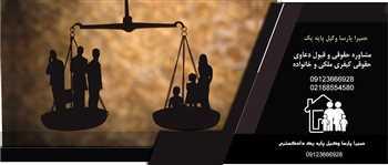 بهترین وکیل خانواده
