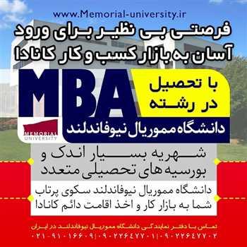 تنها فرصت تحصیل در رشته mba نیمه رایگان در کانادا