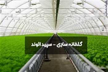 شرکت گلخانه ساز سپید الوند - گلخانه سازی - گلخانه اسپانیایی | نصب گلخانه