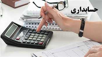 کارگاه حسابداری عملی